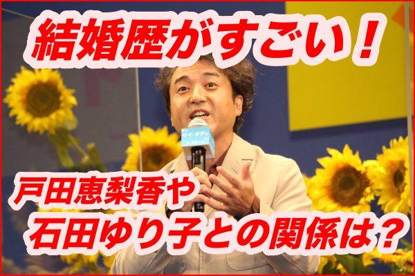 ムロツヨシの結婚歴がすごい!戸田恵梨香や石田ゆり子との関係は?