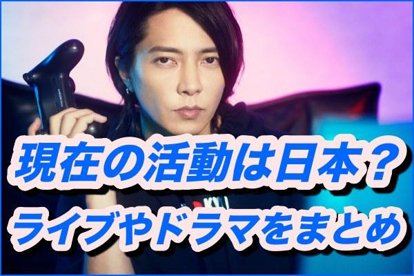 山下智久、現在の活動は日本?ライブ動画やドラマの情報をまとめ!