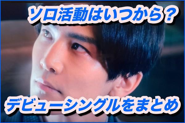 岩田剛典、ソロ活動はいつから?CDの予約やデビューシングルをまとめ