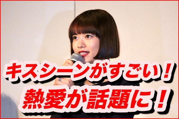 杉咲花、平野紫耀とのキスシーンがすごい!Twitterで熱愛が話題に!3