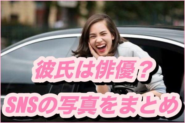 水原希子、彼氏は俳優?インスタやTwitterで話題の写真をまとめ!