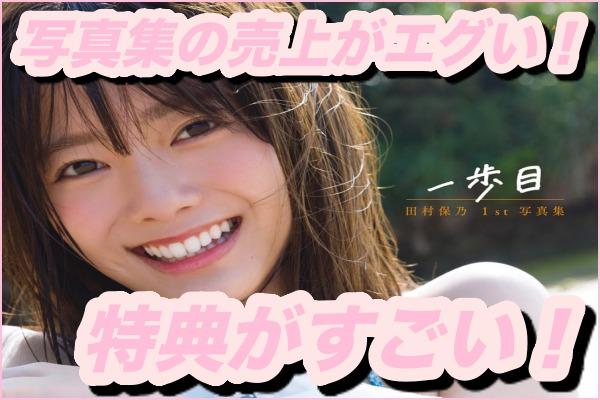 田村保乃、写真集の発売日から売上がエグすぎ!楽天の特典がすごい!