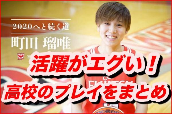 町田瑠唯、オリンピックでの活躍がエグい!高校時代のプレイをまとめ