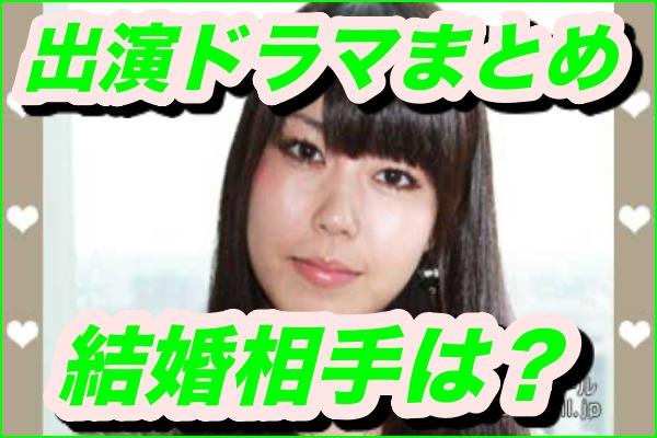 石橋穂乃香、出演ドラマについてまとめ!結婚相手についても解説!