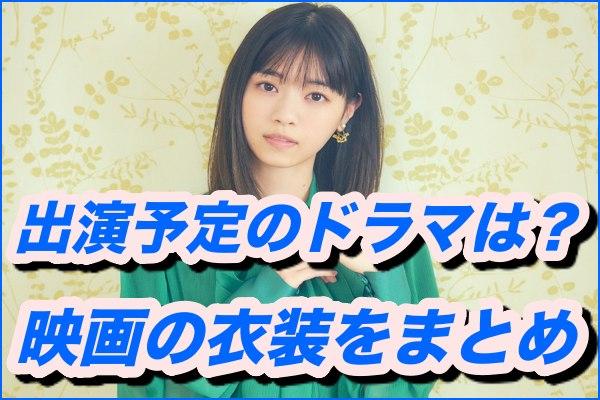 西野七瀬、2021年に出演予定のドラマは?映画で着た衣装をまとめ!3