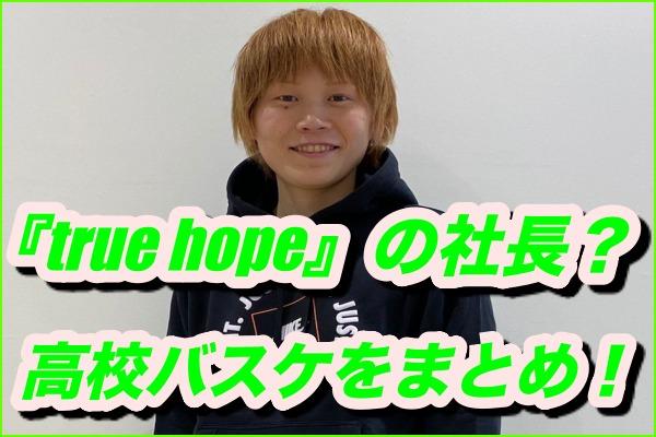 高田真希、『true-hope』の社長?身長や高校バスケでの活躍をまとめ5