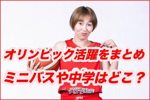 宮崎早織のオリンピック活躍をまとめ!出身ミニバスや中学はどこ?
