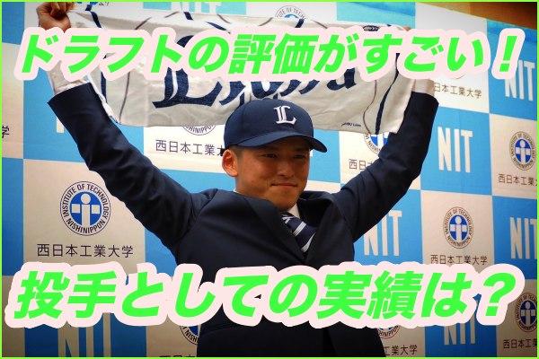 田知一郎、ドラフトの評価がすごい高校時代の投手としての成績は
